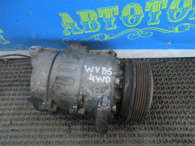 Компрессор кондиционера Volkswagen Passat B5 APR