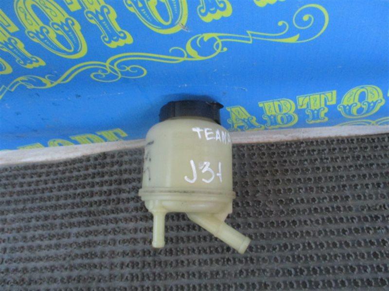 Бачок гидроусилителя Nissan Teana J31 VQ23