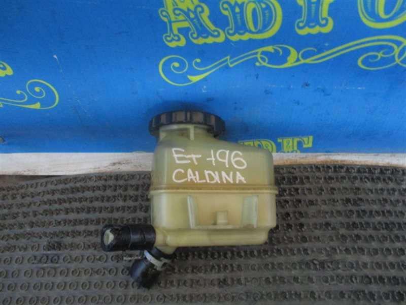 Бачок гидроусилителя Toyota Caldina ET196 5E 1994