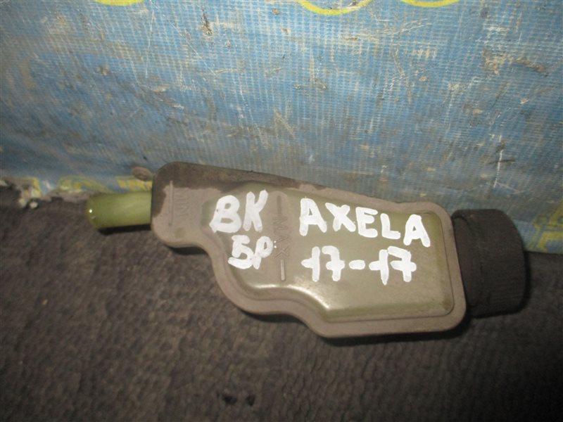 Бачок гидроусилителя Mazda Axela BK ZY 2004