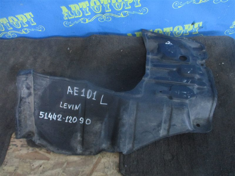 Защита двигателя Toyota Levin AE101 передняя левая