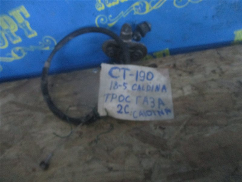 Трос газа Toyota Caldina CT190 2C 1993