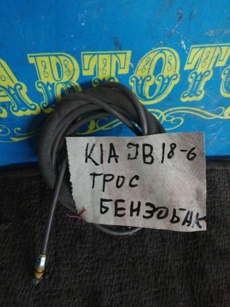 Тросик топливного бака Kia Rio JB G4EE 2009
