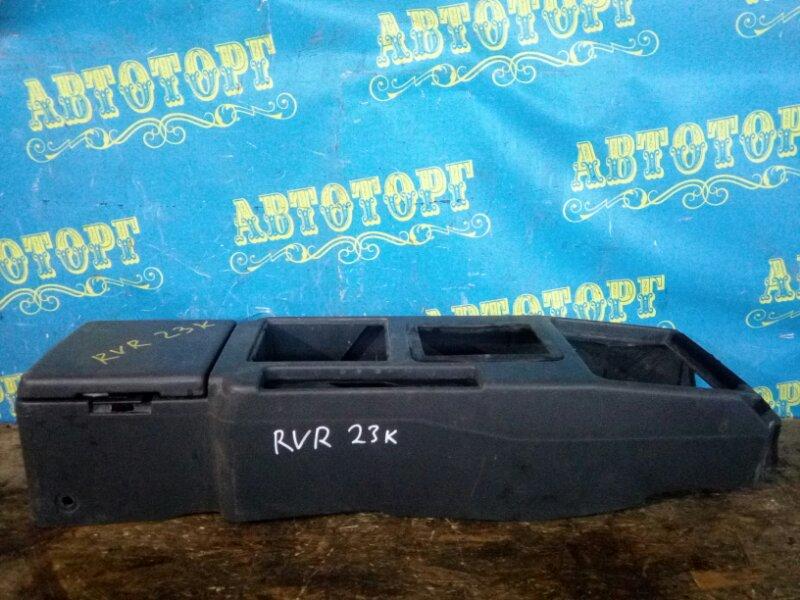 Бардачок между сиденьями Mitsubishi Rvr N23W