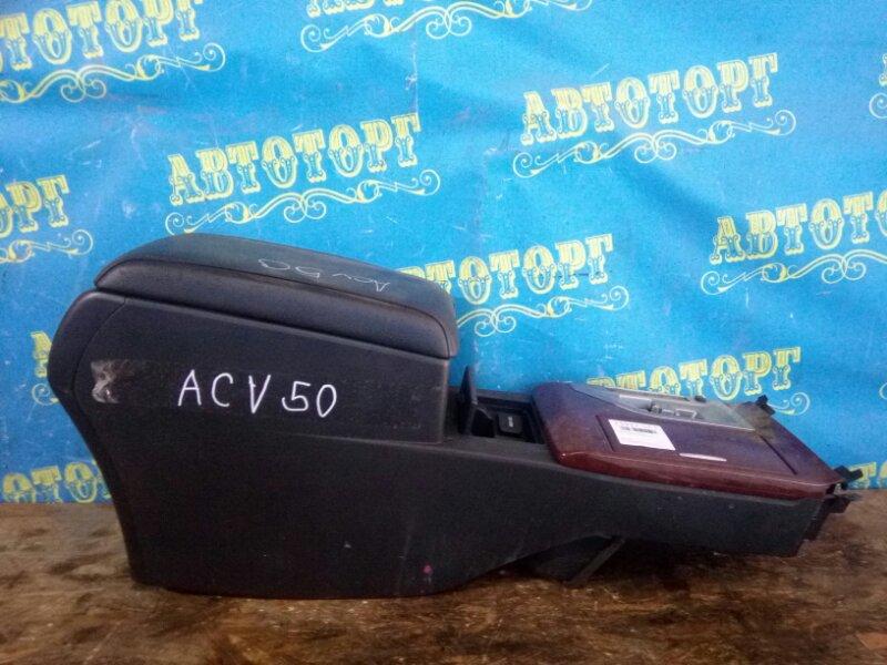 Бардачок между сиденьями Toyota Camry ACV51 1AZ 2012