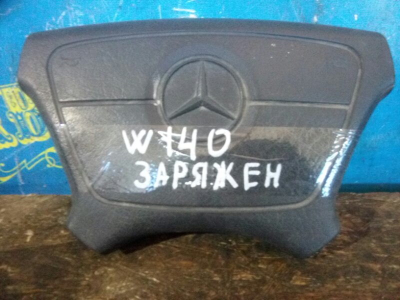Airbag на руль Mercedes S-Class W140