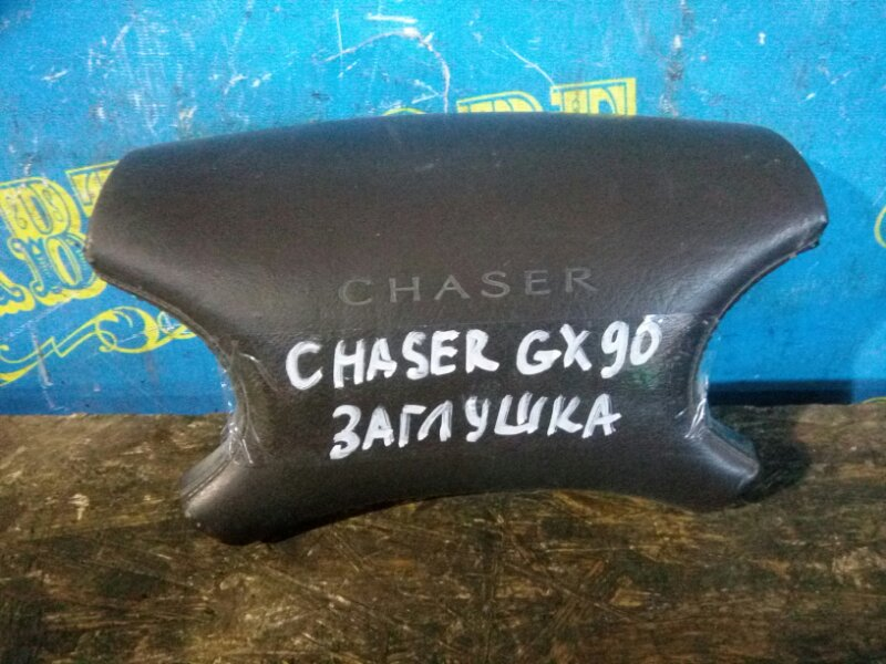 Airbag на руль Toyota Chaser GX90