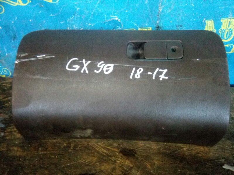 Бардачок Toyota Mark Ii GX90 1G FE 1993