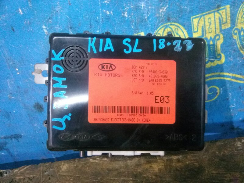 Блок управления центральным замком Kia Sportage SL D4HA 2011