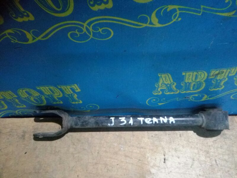 Рычаг Nissan Teana J31 задний