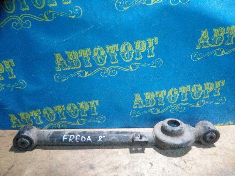Рычаг Mazda Ford Freda SG5W задний правый