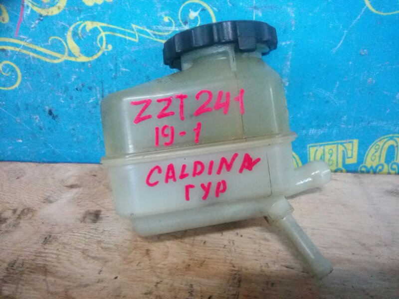 Бачок гидроусилителя Toyota Caldina ZZT241 1ZZ 2005