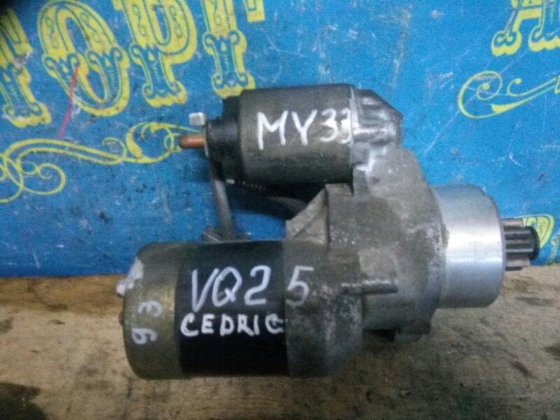 Стартер Nissan Cedric MY33 VQ25