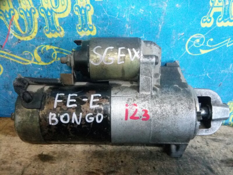 Стартер Mazda Bongo Friendee SGEW FE