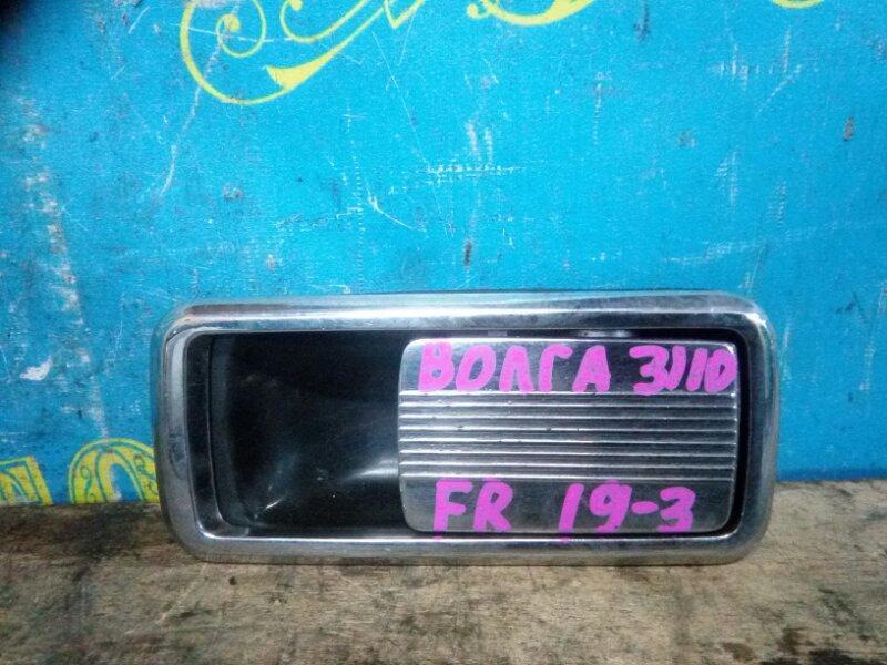 Ручка двери внешняя Газ Волга 3110 406.2 2004 передняя правая