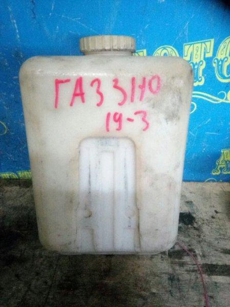 Бачок стеклоомывателя Газ Волга 3110 406.2 2004