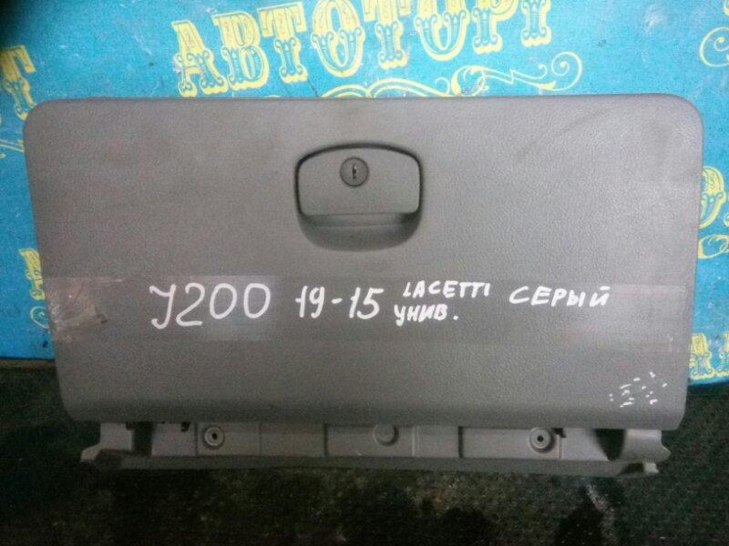 Бардачок Chevrolet Lacetti J200 F16D3 2012 передний правый