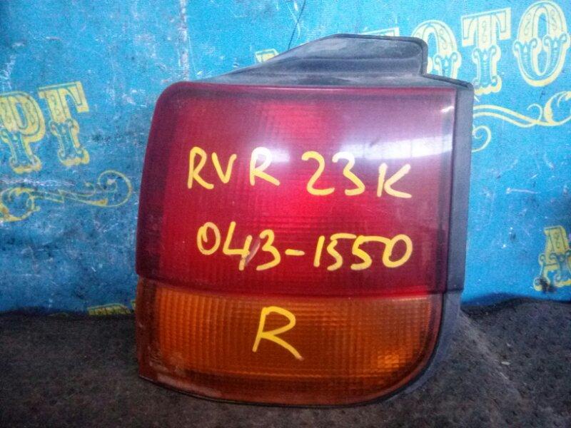 Стоп сигнал Mitsubishi Rvr N23W задний правый