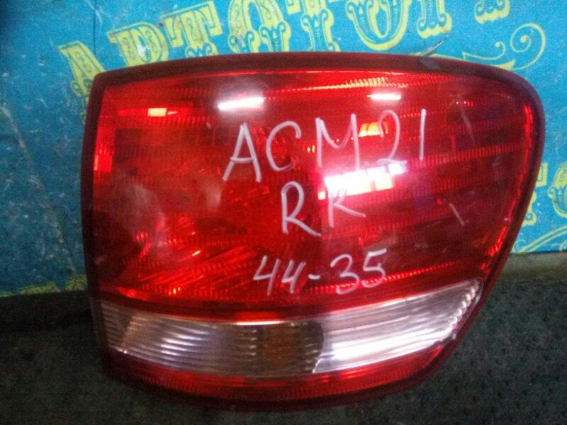 Стоп сигнал Toyota Ipsum ACM21 2AZ задний правый