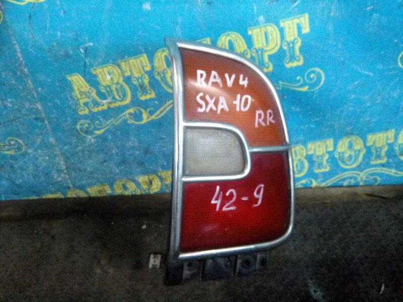 Стоп сигнал Toyota Rav4 SXA10 задний правый