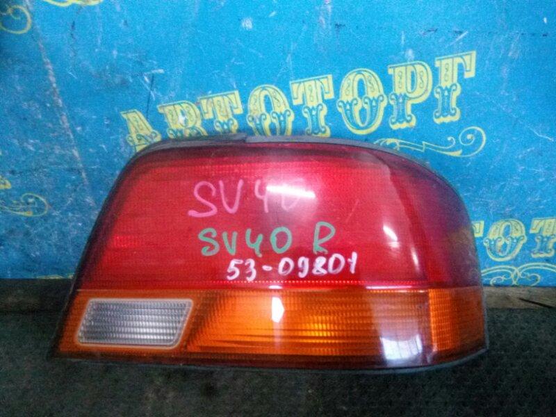 Стоп сигнал Toyota Vista SV40 задний правый