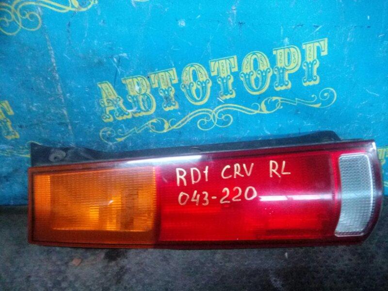 Стоп сигнал Honda Cr-V RD1 B20B задний левый