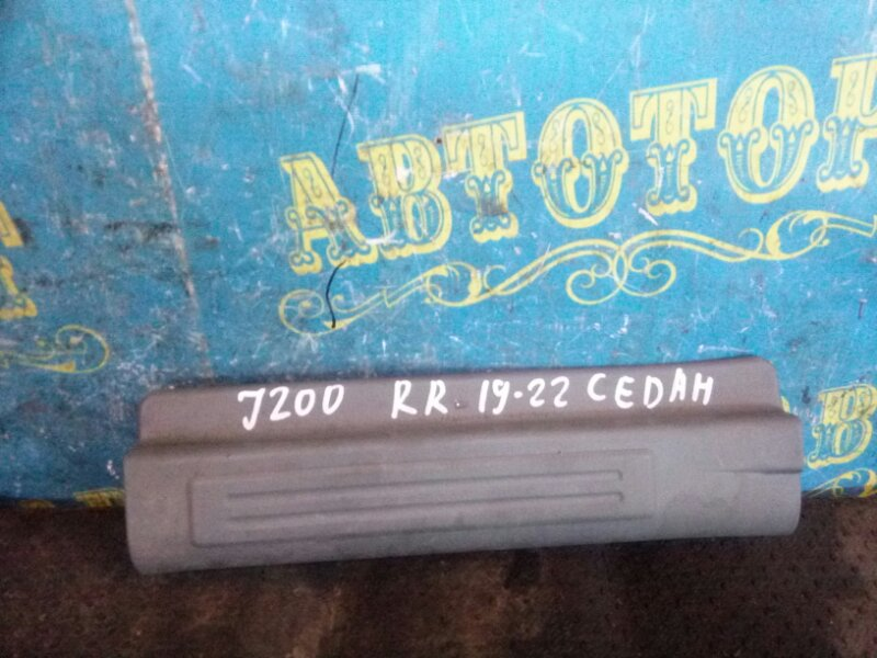 Порожек пластиковый Chevrolet Lacetti J200 F16D3 2012 задний правый