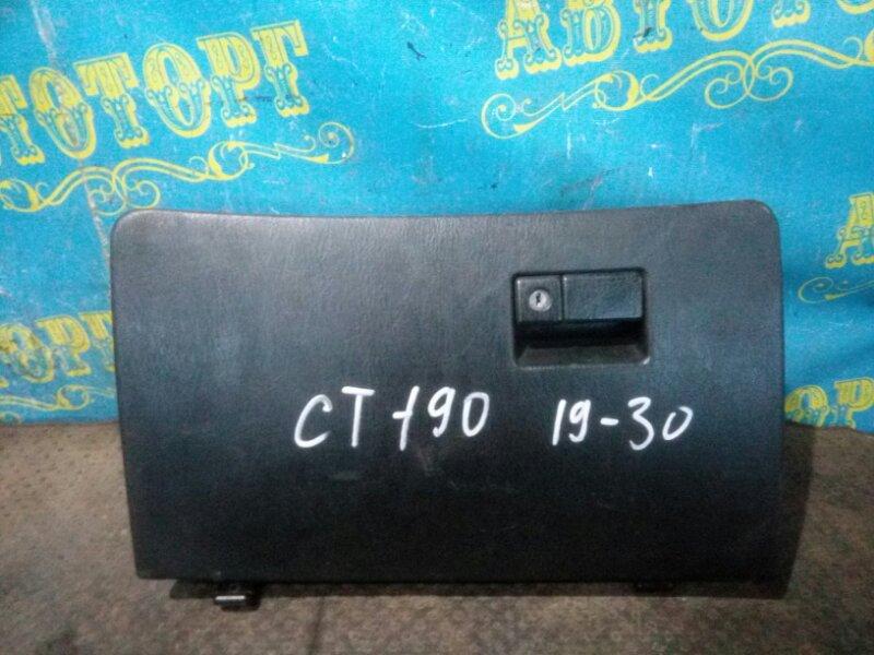 Бардачок Toyota Caldina CT190 2C 1993