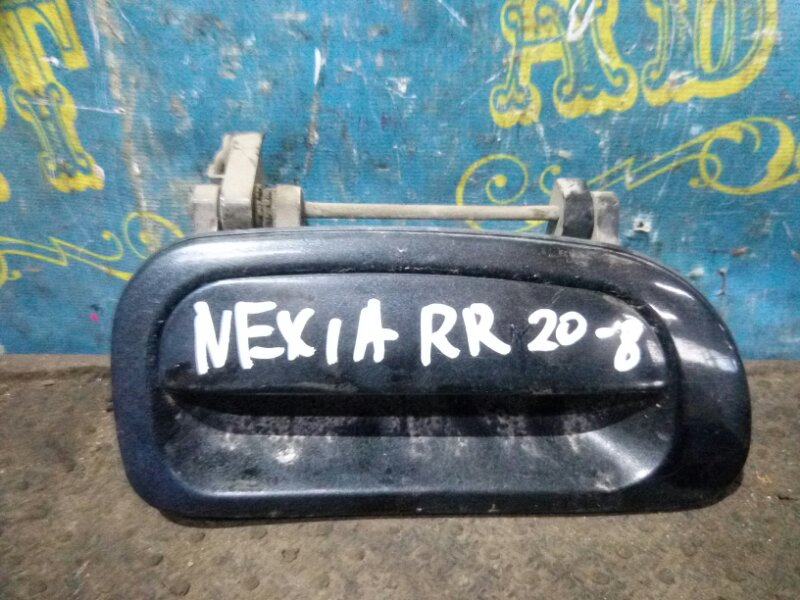 Ручка двери внешняя Daewoo Nexia KLETN G15MF 1998 задняя правая