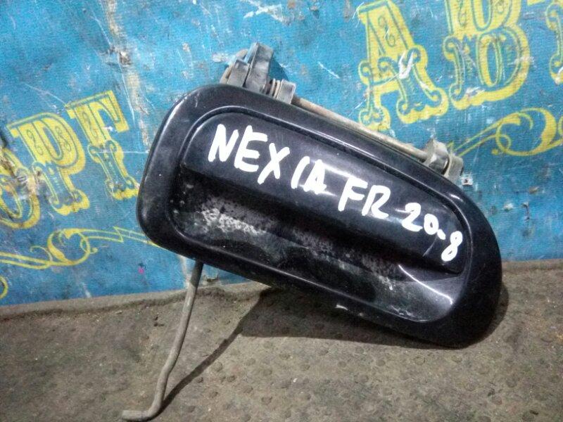 Ручка двери внешняя Daewoo Nexia KLETN G15MF 1998 передняя правая