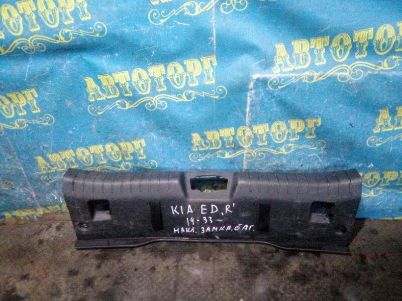 Накладка замка багажника Kia Ceed ED G4FC 2007