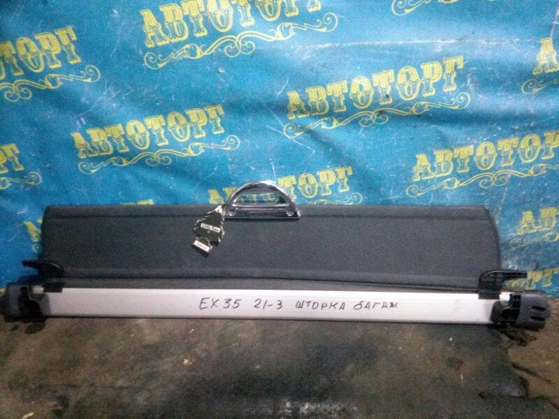 Шторка багажника Infiniti Ex35 J50 VQ35HR 2008