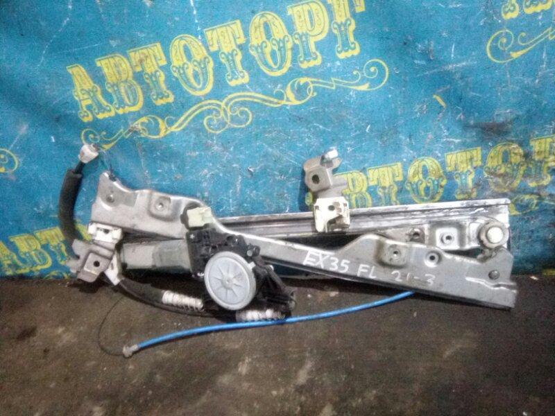 Стеклоподъемник Infiniti Ex35 J50 VQ35HR 2008 передний левый