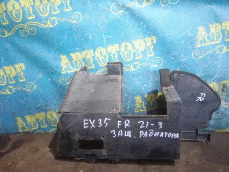 Защита радиатора Infiniti Ex35 J50 VQ35HR 2008 передняя правая