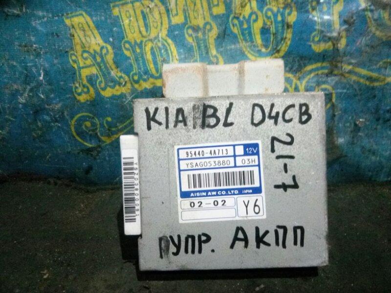 Блок управления акпп Kia Sorento BL D4CB 2003