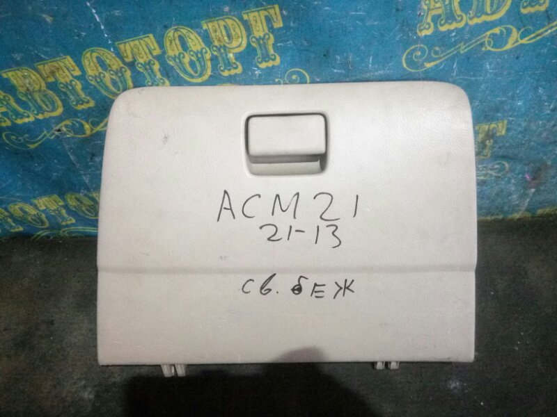 Бардачок Toyota Ipsum ACM21 2AZ-FE 2001
