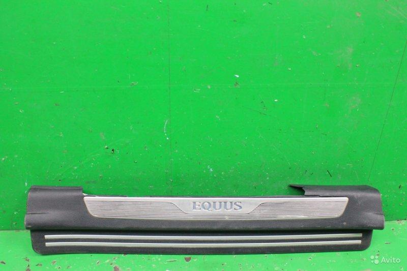 Накладка порога Hyundai Equus 2009 (б/у)