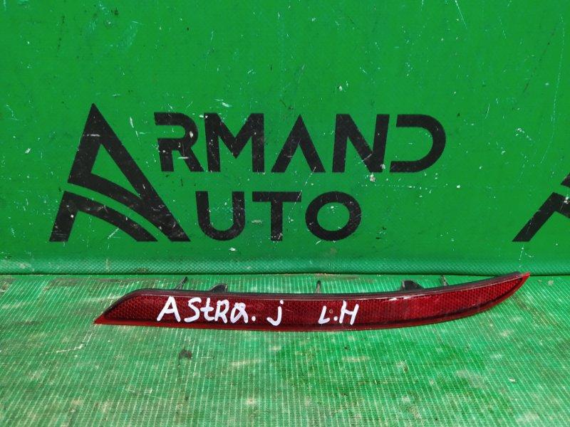 Катафот Opel Astra J 2013 задний левый (б/у)