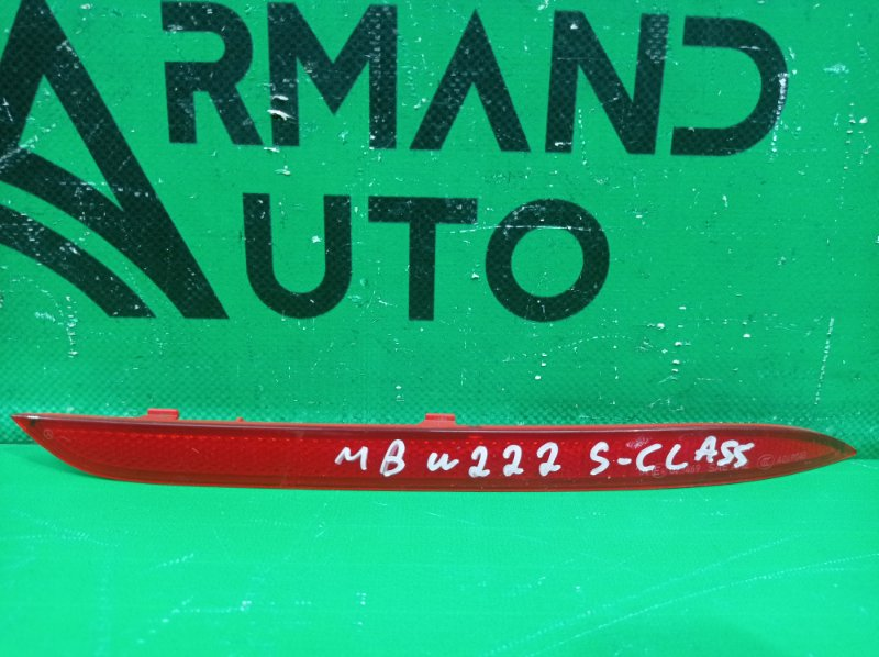 Катафот бампера Mercedes S W222 2013 задний правый (б/у)