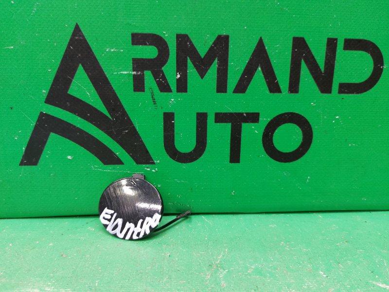 Заглушка буксировочного крюка Hyundai Elantra 5 РЕСТАЙЛИНГ 2013 передняя (б/у)
