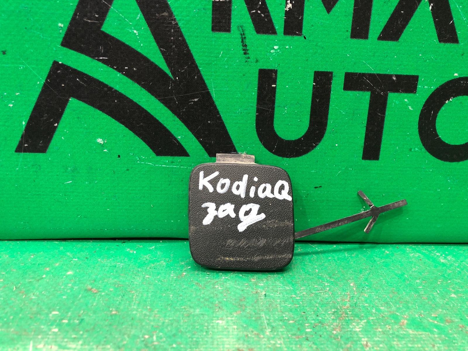 Заглушка буксировочного крюка Skoda Kodiaq 1 2016 задняя (б/у)