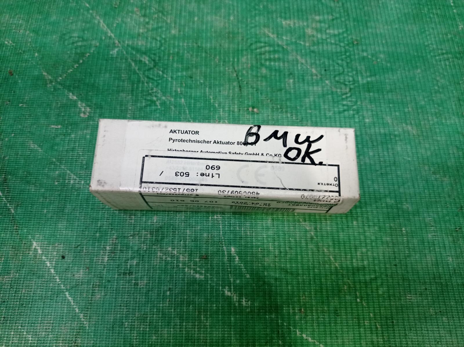 Ремкомплект подголовника Bmw 5 Series G30 G31 2016 (б/у)