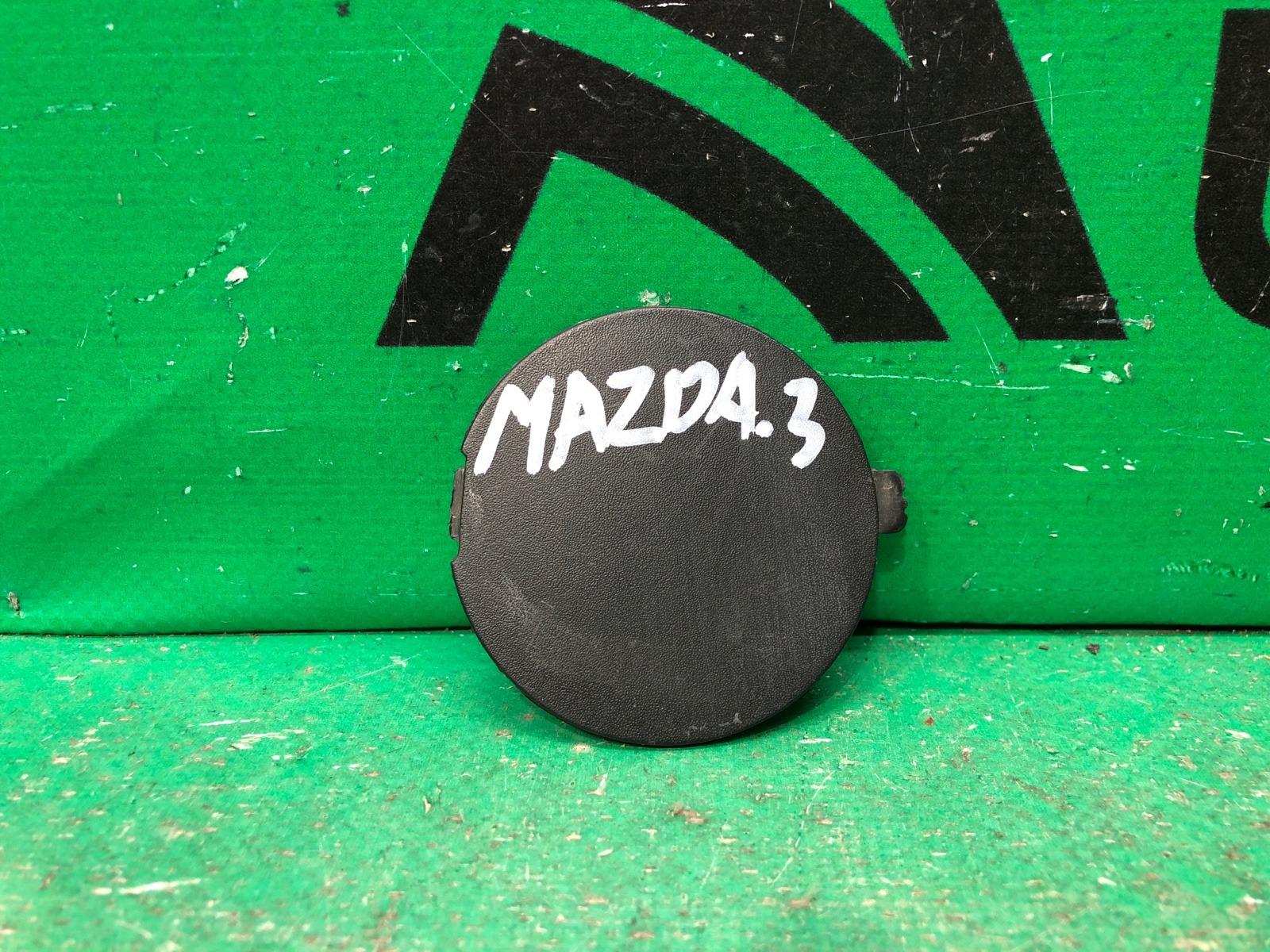 Заглушка буксировочного крюка Mazda 3 BM 2013 задняя (б/у)