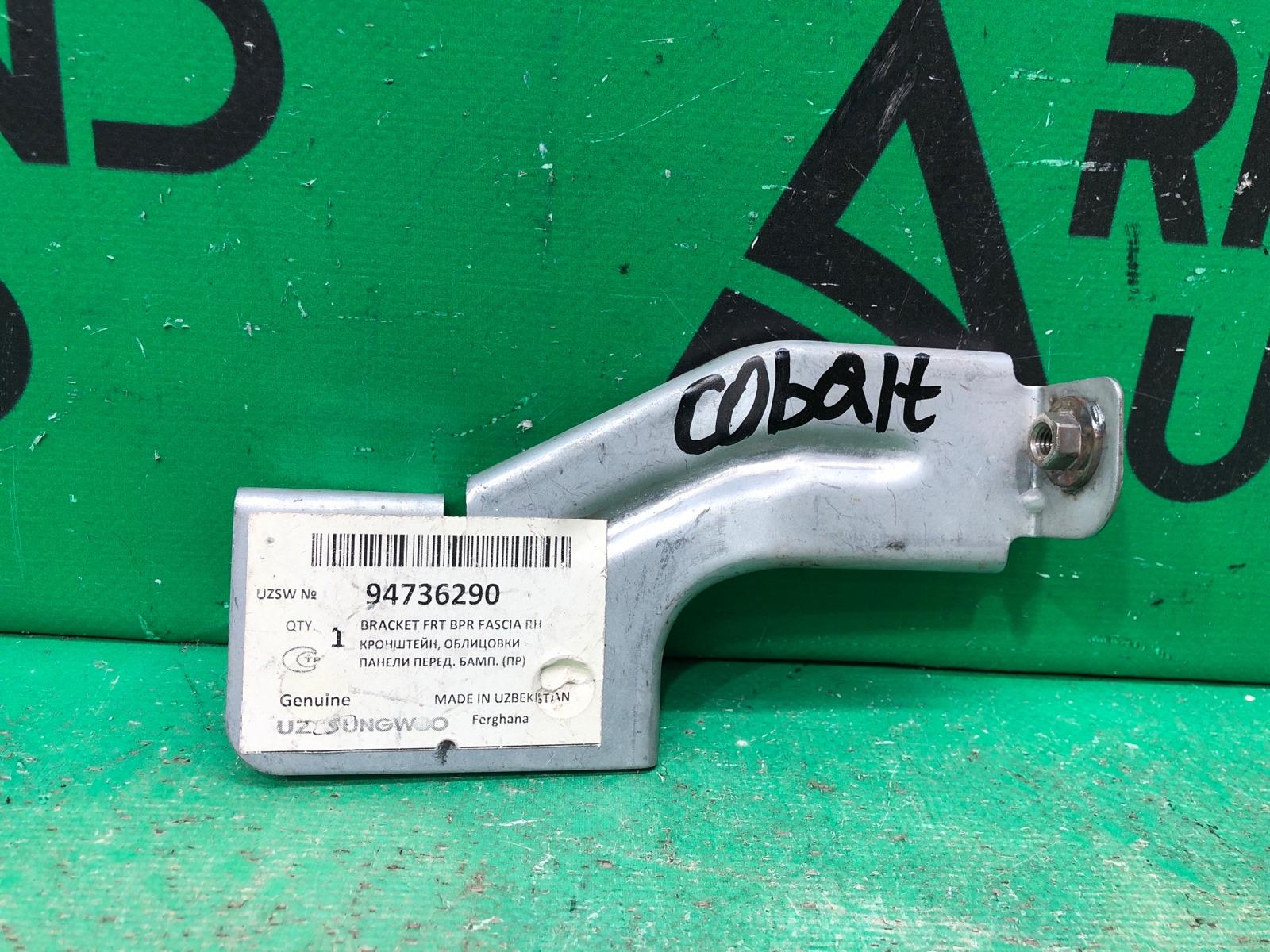 Кронштейн радиатора Chevrolet Cobalt 2 2011 правый верхний (б/у)