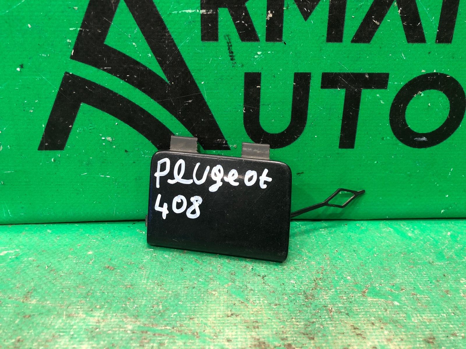 Заглушка буксировочного крюка Peugeot 408 1 2012 передняя (б/у)
