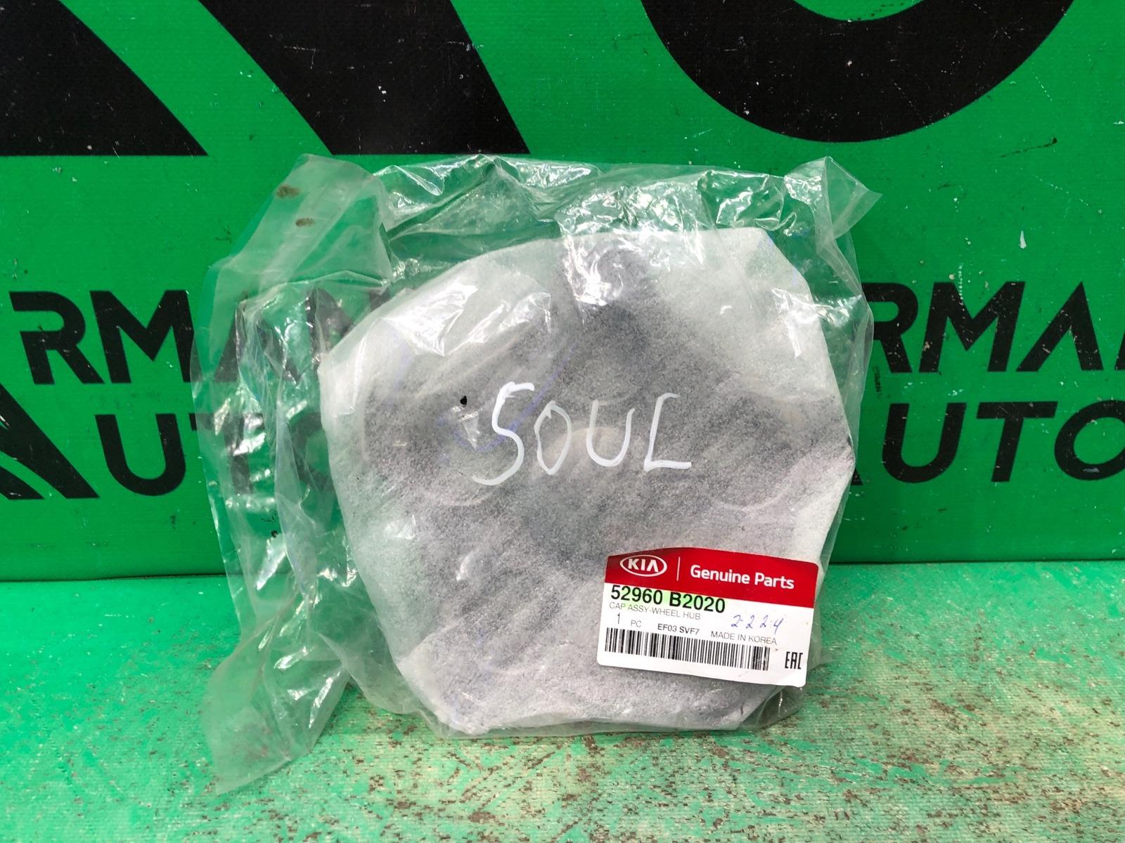 Колпак колесный Kia Soul 2 2014 (б/у)