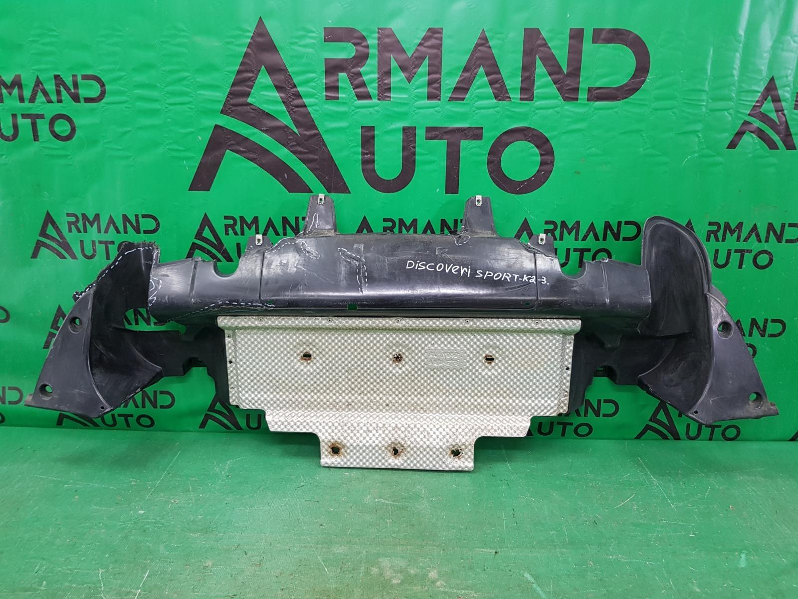 Теплоизоляция глушителя Land Rover Discovery Sport 1 2014 задняя (б/у)