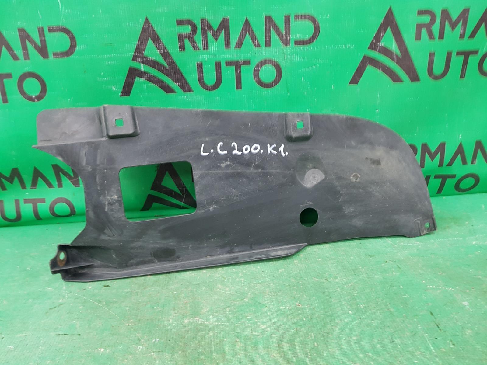 Пыльник бампера Toyota Land Cruiser 200 2007 задний левый (б/у)