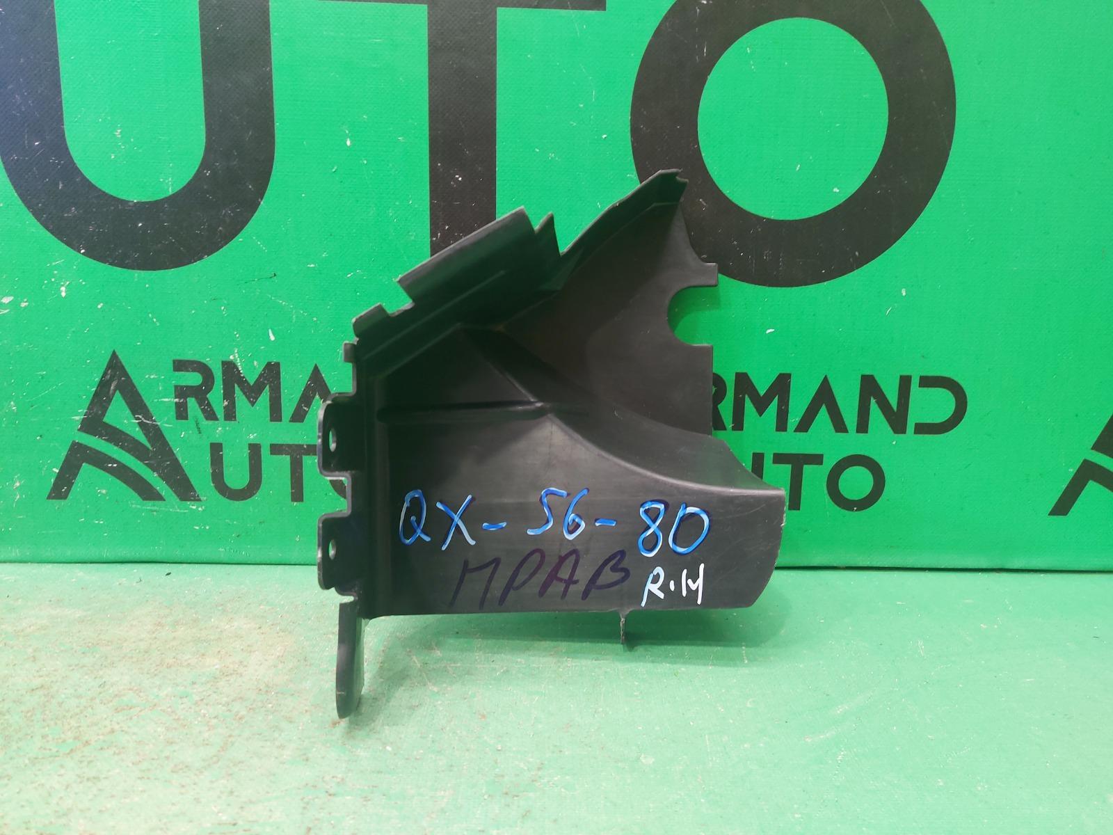 Уплотнитель радиатора Infiniti Qx56 Qx80 Z62 2010 правый нижний (б/у)
