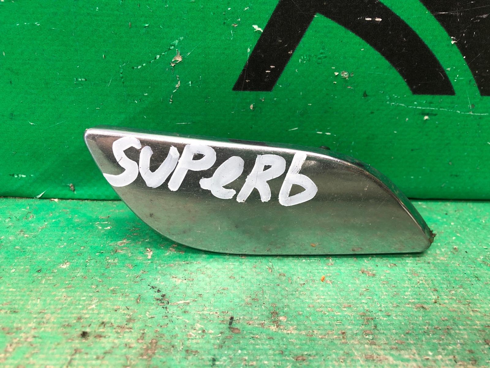 Крышка форсунки омывателя Skoda Superb 2 2008 левая (б/у)